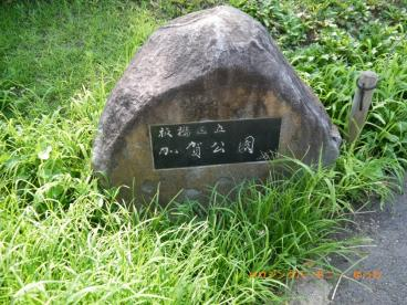 板橋区立 加賀公園の画像1