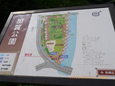 板橋区立 加賀公園の画像2