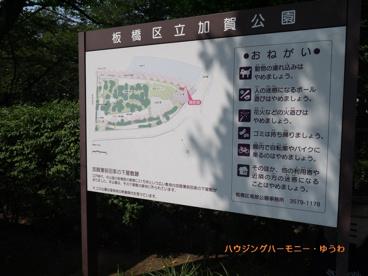 板橋区立 加賀公園の画像4