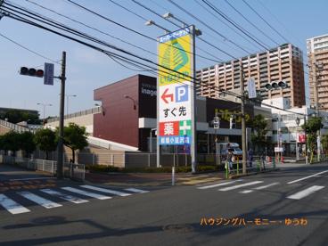 いなげや 板橋小豆沢店の画像1