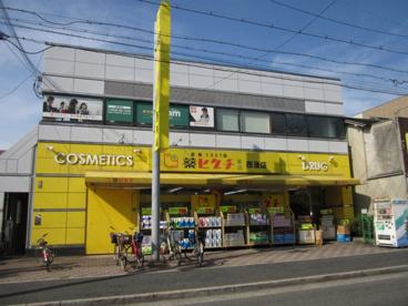 ヒグチ薬局西湊店の画像1