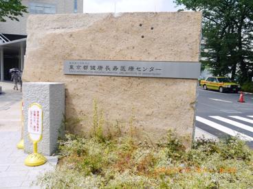 東京都健康長寿医療センターの画像4