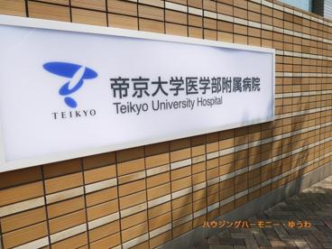 帝京大学医学部附属病院の画像1
