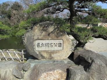 県立明石公園の画像1