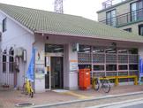 東大阪西石切郵便局