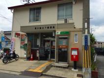 東大阪日下郵便局