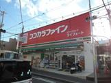 ココカラファイン瓢箪山店
