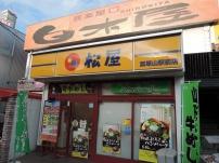 松屋瓢箪山駅前店