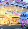 サーティワンアイスクリーム 大東外環RS店