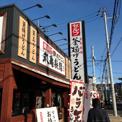丸亀製麺大東店