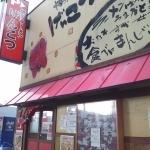 博多ラーメンげんこつ東大阪店