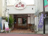 風の街瓢箪山店