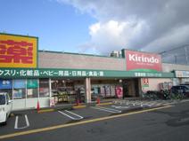 (株)キリン堂 野崎店