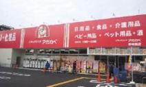 ドラッグストアーアカカベ野崎店