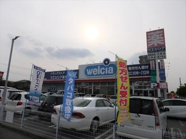 ウェルシア薬局 宇都宮平松本町店の画像1