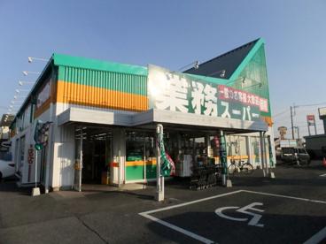 業務スーパー 宇都宮簗瀬店の画像1