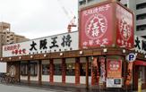 大阪王将荒本店
