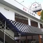 くら寿司角田店