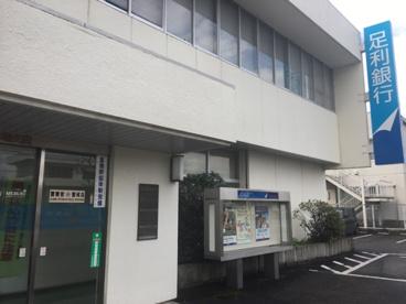 足利銀行 中央市場支店の画像1