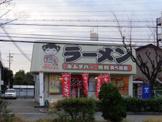 ふくちゃんラーメン吉田店