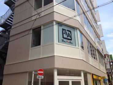 牛角 聖蹟桜ヶ丘店の画像1