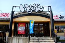 焼肉いちばん東大阪川田店