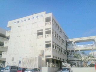 沖縄水産高校の画像1