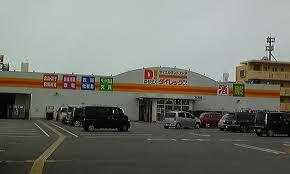 ダイレックス糸満店の画像1