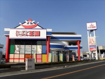 カーテンじゅうたん王国 宇都宮店の画像1