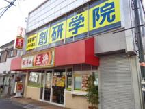 餃子の王将河内花園駅前店