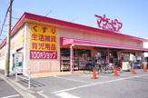 マザーピア西岩田店