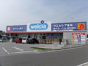 ウェルシア薬局 宇都宮今泉新町店の画像1