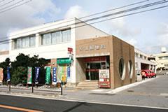 糸満郵便局の画像1