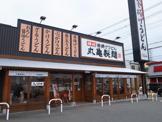 丸亀製麺東大阪店