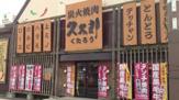 焼肉久太郎鶴見店