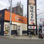 はなまるうどん大東新田旭町店