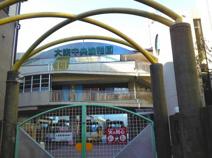 大東中央幼稚園