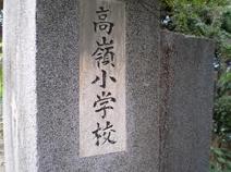 糸満市立 高嶺小学校