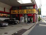 福島上等カレー布市店