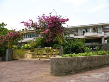 豊見城市立 伊良波小学校の画像1