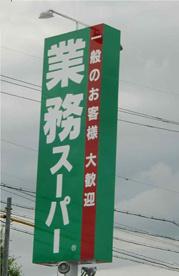 業務スーパー 塚口店の画像1
