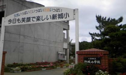 八重瀬町立 新城小学校の画像1