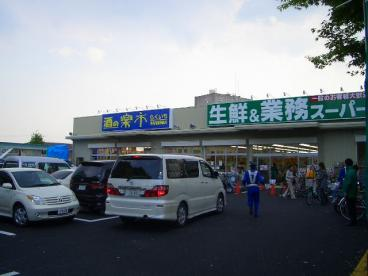 業務スーパー 伊丹市役所前の画像1