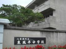 東風平中学校