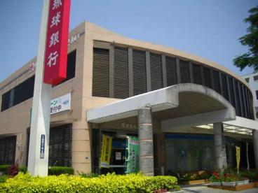 琉球銀行西崎支店の画像1