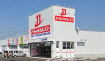 ドラッグイレブン潮平店