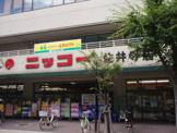ニッコー 佐井寺店