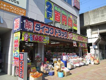 ダイコクドラッグ 明石駅前店の画像1