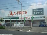 A-プライス堺店