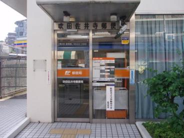 吹田佐井寺郵便局の画像1